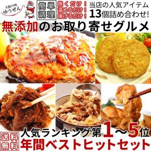 肉 惣菜 冷凍 無添加 人気ランキング年間BESTヒットまるごとセット お弁当 おかず グルメ 人気 ギフト プレゼント 一人暮らし|yuuzen-hb