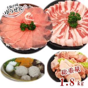 鶏肉 豚肉 鍋 肉 セット たっぷり1.8kg 4種の 鍋セット 豚ロース 豚バラ 鶏もも 鶏つみれ...