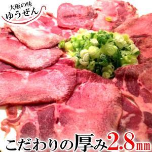 在庫限り 売りつくしセール 牛肉 牛タン スライス 140g 精肉 冷凍 焼肉 バーベキュー BBQ  塩タン おつまみ|yuuzen-hb