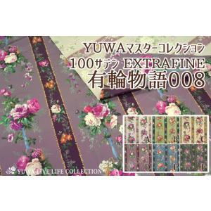 生地/YUWA/有輪商店/YUWAマスターコレクション 10...