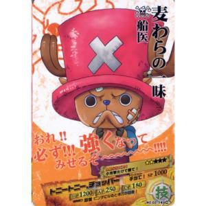 No.02-14:トニートニー・チョッパー(コ...の関連商品3