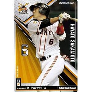 オーナーズリーグ 2013 02 OL14-l011:岡田彰布(レジェンド) 阪神タイガーズ バンダイ ネットカードダスの商品画像 ナビ