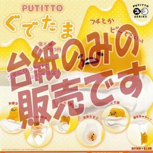 【非売品ディスプレイ台紙】PUTITTO ぐでたま 奇譚クラブ ガチャポン|yuyou