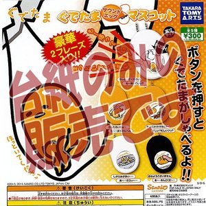【非売品ディスプレイ台紙】ぐでたま サウンドエッグマスコット タカラトミーアーツ ガチャポン|yuyou