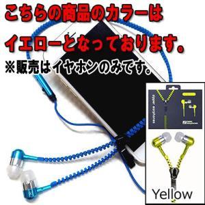 通話・再生多機能イヤホン メタリックジッパー式 1:イエロー(Yellow)|yuyou