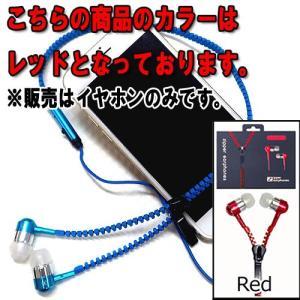 通話・再生多機能イヤホン メタリックジッパー式 2:レッド(Red)|yuyou