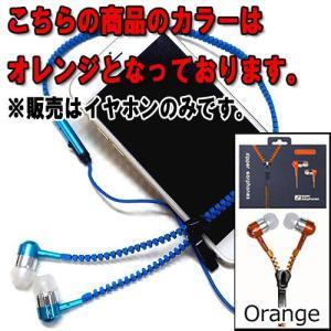 通話・再生多機能イヤホン メタリックジッパー式 3:オレンジ(Orange)|yuyou