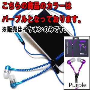 通話・再生多機能イヤホン メタリックジッパー式 5:パープル(Purple)|yuyou