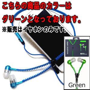 通話・再生多機能イヤホン メタリックジッパー式 6:グリーン(Green)|yuyou