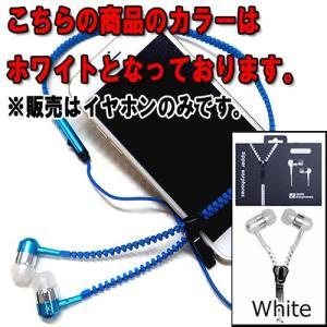通話・再生多機能イヤホン メタリックジッパー式 7:ホワイト(White)|yuyou