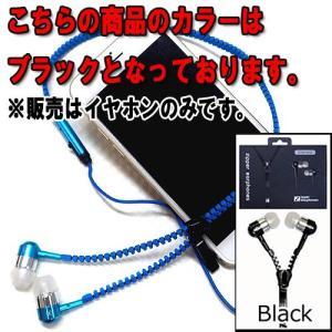 通話・再生多機能イヤホン メタリックジッパー式 8:ブラック(Black)|yuyou