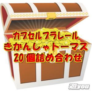【遊you宝箱】カプセルプラレール きかんしゃトーマス 20個 詰め合わせ ガチャポン|yuyou