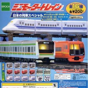 ミニモータートレイン67 日本の列車スペシャル 全16種セット エポック社 ガチャポン ガチャガチャ ガシャポン yuyou