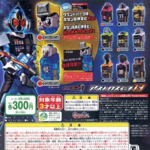 仮面ライダーフォーゼ アストロスイッチ13 全11種セット バンダイ ガチャポン|yuyou