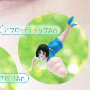 双子の安眠OL An&Min(アンとミン) 1:アクロバティックAn 奇譚クラブ ガチャポン|yuyou