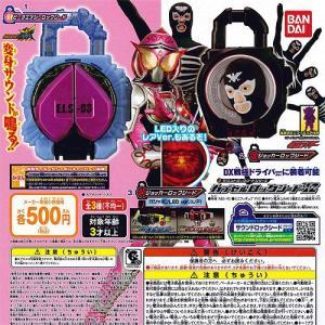 仮面ライダー鎧武/ガイム カプセルロックシード12 ノーマル...
