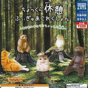ちょっくら 休憩 ふぃぎゅあ これくしょん 全5種セット タカラトミーアーツ 動物 ガチャポン ガチャガチャ ガシャポン yuyou