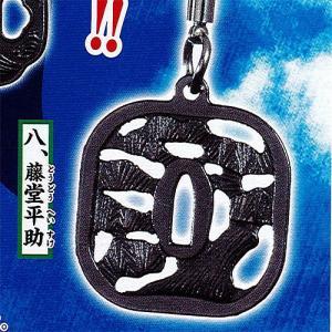 刀鍔根付 8:藤堂平助 エポック社 ガチャポン|yuyou