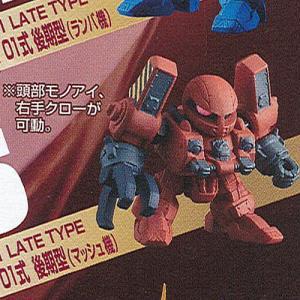 機動戦士ガンダム ガシャポン戦士DASH05 4:MW-01 MODEL 01 LATE TYPE モビルワーカー MW-01 01式 後期型(マッシュ機)バンダイ ガチャポン|yuyou