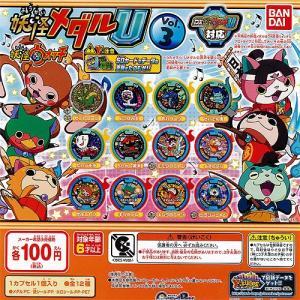 妖怪ウォッチ 妖怪メダルU vol.3 全12種セット バン...