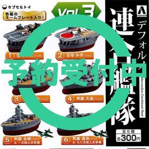 デフォルメ 連合艦隊 Vol.3 Deformation Combined fleet Vol.3 空母 加賀 KAGA 1942  アオシマ ガチャポン ミリタリー フィギュア