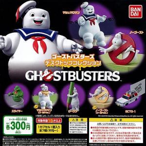 ゴーストバスターズ デスクトップコレクション 3種セット バンダイ ガチャポン|yuyou
