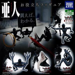 亜人 お役立ちフィギュア 全4種セット タカラトミーアーツ ガチャポン|yuyou