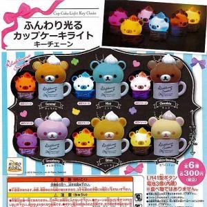 リラックマ ふんわり光るカップケーキライトキーチェーン 全6種セット システムサービス ガチャポン|yuyou