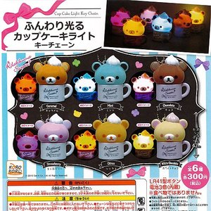 リラックマ ふんわり光るカップケーキライトキーチェーン 全6種+ディスプレイ台紙セット システムサービス ガチャポン|yuyou