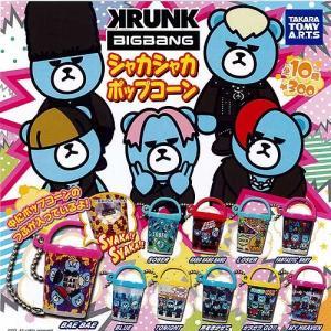 KRUNK×BIGBANG シャカシャカポップコーン 全10種セット タカラトミーアーツ ガチャポン ガチャガチャ ガシャポン|yuyou