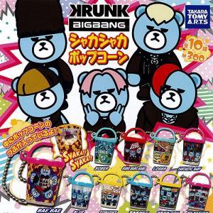 KRUNK×BIGBANG シャカシャカポップコーン 全10種+ディスプレイ台紙セット タカラトミーアーツ ガチャポン|yuyou