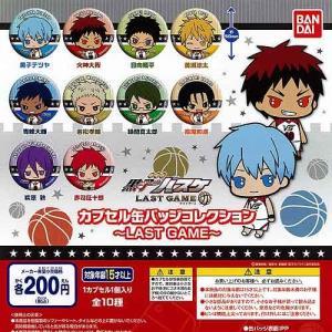 黒子のバスケ LAST GAME カプセル缶バッジコレクション -LAST GAME- 全10種+ディスプレイ台紙セット バンダイ ガチャポン ガチャガチャ ガシャポン|yuyou