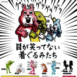 目が笑ってない着ぐるみたち 3種セット KADOKAWA ガチャポン ガチャガチャ ガシャポン yuyou