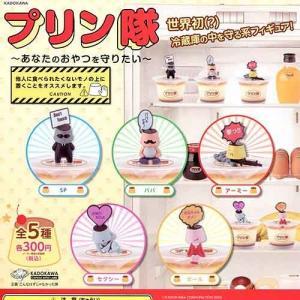 プリン隊 -あなたのおやつを守りたい- 4種セット -セール品- KADOKAWA ガチャポン ガチャガチャ ガシャポン|yuyou