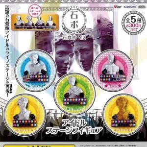 石ボ 石膏ボーイズ アイドルステージフィギュア 3種セット -セール品- KADOKAWA ガチャポン ガチャガチャ ガシャポン|yuyou