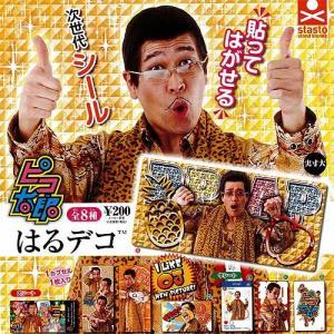 ピコ太郎 はるデコ 全8種セット スタンドストーン ガチャポン ガチャガチャ ガシャポン|yuyou
