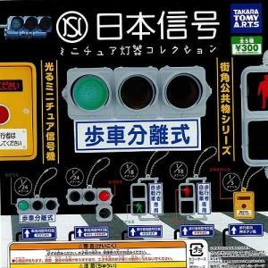 日本信号 ミニチュア灯器コレクション 全5種+ディスプレイ台紙セット ミニチュア タカラトミーアーツ ガチャポン|yuyou