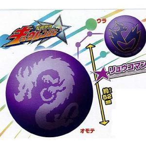 宇宙戦隊キュウレンジャー キュウレンジャーボール 3:リュウコマンダー バンダイ ガチャポン ガチャガチャ ガシャポン|yuyou