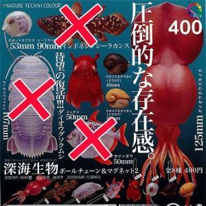 ネイチャーテクニカラー MONO PLUS 深海生物 ボールチェーン&マグネット 2 5種セット いきもん ガチャポン ガチャガチャ ガシャポン yuyou