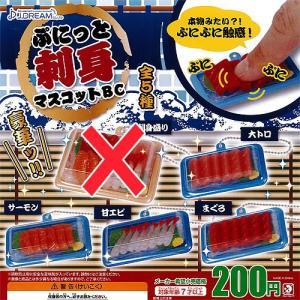 ぷにっと 刺身マスコット BC 4種セット 食品ミニチュア J.DREAM ガチャポン ガチャガチャ ガシャポン|yuyou