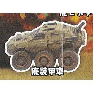 廃車 世紀末コレクション 4:廃装甲車 ミニチュア マガイドウ ガチャポン ガチャガチャ ガシャポン yuyou