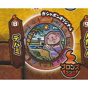 妖怪ウォッチ 妖怪トレジャーメダル GP02 8:デバミ バンダイ ガチャポン ガチャガチャ ガシャポン|yuyou