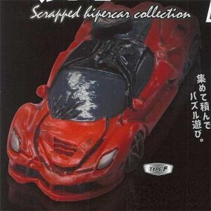 廃車 ハイパーカーコレクション 3:タイプF ミニチュア マガイドウ ガチャポン ガチャガチャ ガシャポン yuyou