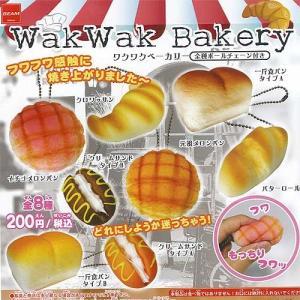 ワクワク ベーカリー 全8種セット Wak Wak Bakery ビーム ガチャポン ガチャガチャ ガシャポン|yuyou