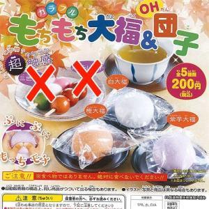 カラフルもちもち大福&OH団子 3種セット 食品ミニチュア ジング ガチャポン ガチャガチャ ガシャポン|yuyou