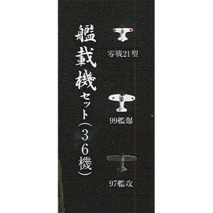 ホビーガチャ 洋上模型 連合艦隊コレクション 真珠湾作戦 1...