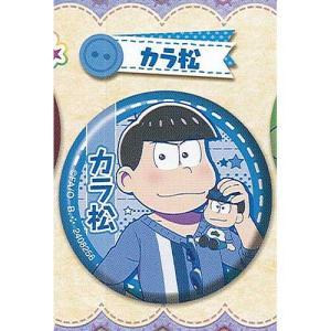 おそ松さん カプセル缶バッジコレクション (2017年版) 2:カラ松 バンダイ ガチャポン ガチャガチャ ガシャポン yuyou
