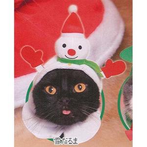 ねこのかぶりもの 第13弾 かわいいかわいい ねこクリスマスちゃん 3:雪だるま 奇譚クラブ ガチャポン ガチャガチャ ガシャポン|yuyou