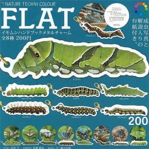 ネイチャーテクニカラーFLAT イモムシハンドブックメタルチャーム 全8種セット いきもん ガチャポン ガチャガチャ ガシャポン yuyou