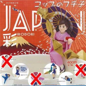 コップのフチ子 JAPAN 彩 4種セット 奇譚クラブ ガチャポン ガチャガチャ ガシャポン|yuyou